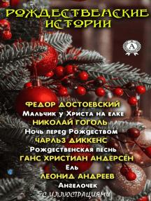 Рождественские истории (с иллюстрациями): Мальчик у Христа на елке. Ночь перед Рождеством. Рождественская песнь. Ель. Ангелочек