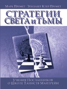 Стратегии Света и Тьмы