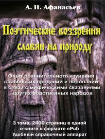 Поэтические воззрения славян на природу