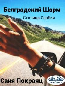 Белградский шарм: Путеводитель и беседы на сербском