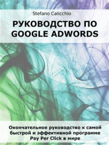 Руководство по Google Adwords: Окончательное руководство к самой быстрой и эффективной программе Pay Per Click в мире