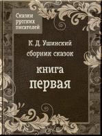 Сказки Ушинского