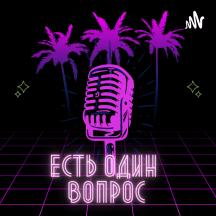 ХОМАКАСТ