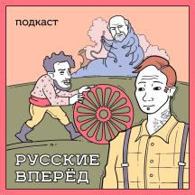 Подкаст Русские Вперёд