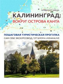 Калининград: вокруг острова Канта: Туристические маршруты