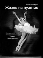 Жизнь на пуантах. Легендарная балерина XX века - Тамара Туманова