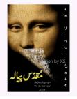 da-vinci-code-urdu Free download PDF and Read online