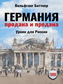 Германия продана и предана: Уроки для России