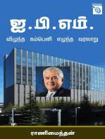 IBM – Vizhuntha Company Ezhuntha Varalaru
