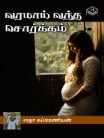 Varamai Vantha Sorgam
