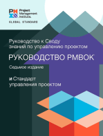 A Guide to the Project Management Body of Knowledge (PMBOK® Guide) – Seventh Edition and The Standard for Project Management (RUSSIAN)