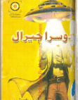 dossra-jeral-by-ishtiaq-a