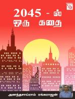2045 l Oru Kathai