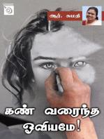 Kann Varaintha Oviyamey!