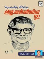 Siruvargalin Snegithar AL. Valliappa 100