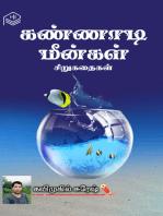 Kannadi Meengal
