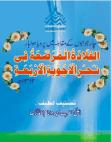 al-qiladah-al-murassah