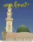 salatosalamqabalazan Free download PDF and Read online