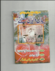 waldain-e-mustafa Free download PDF and Read online