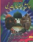 jamiyasifatunnabi Free download PDF and Read online