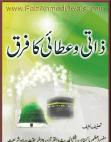 zaati-wa-ataai-ka-farq