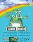 seerat-e-syed-abu-darda-r