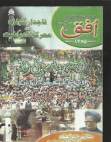 ufaq-march-2010 Free download PDF and Read online
